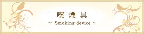 喫煙タイムをおしゃれに彩るアイテム
