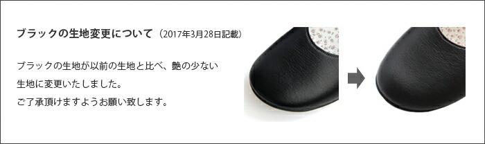 0641ブラック生地変更