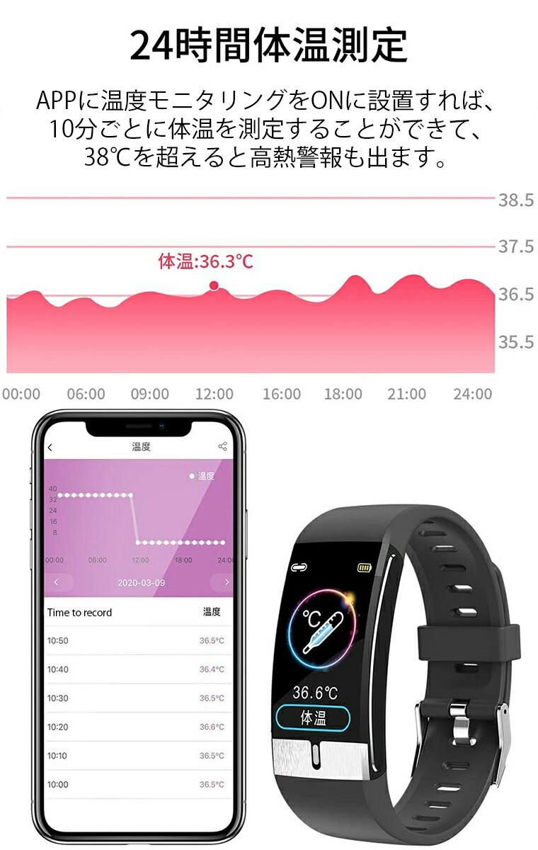 スマートウォッチ 体温測定 温度センサー