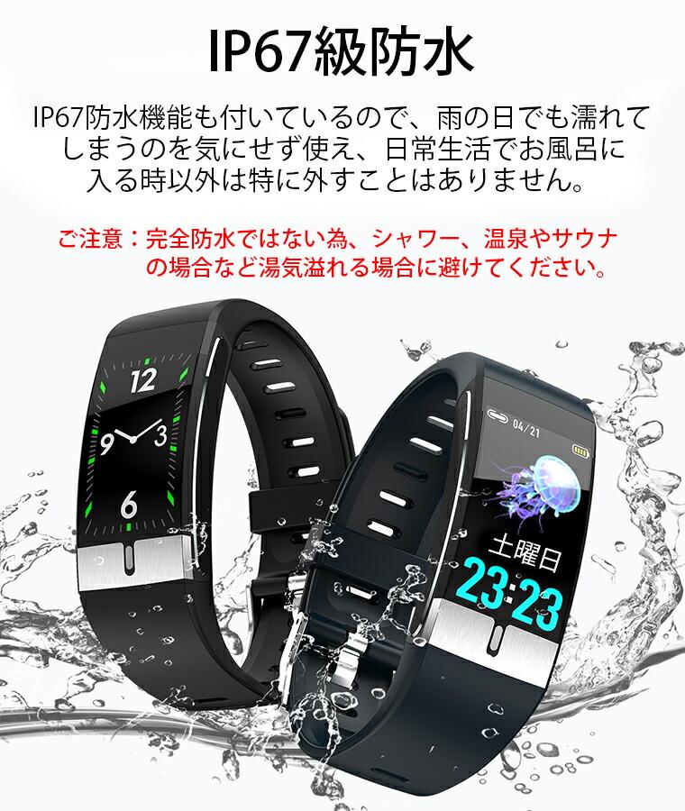 IP67防水 着信通知 消費カロリー