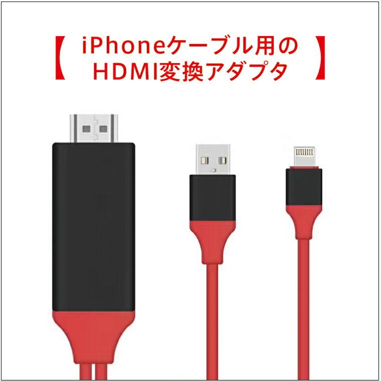 HDMIケーブル 変換