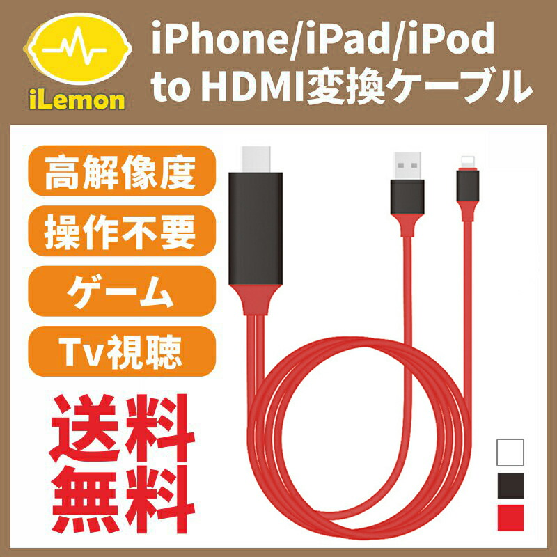 iPhone/iPad/iPod to HDMI変換ケーブル