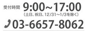 受付時間 9:30〜17:00(土日、祝日を除く)