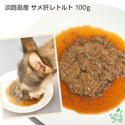 淡路島産 サメ肝レトルト 100g
