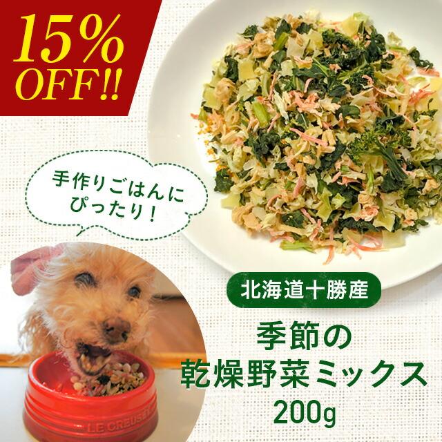 十勝産乾燥野菜ミックス