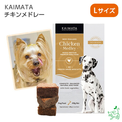 【KAIMATA】プレミアムシリーズ チキンメドレー Lサイズ