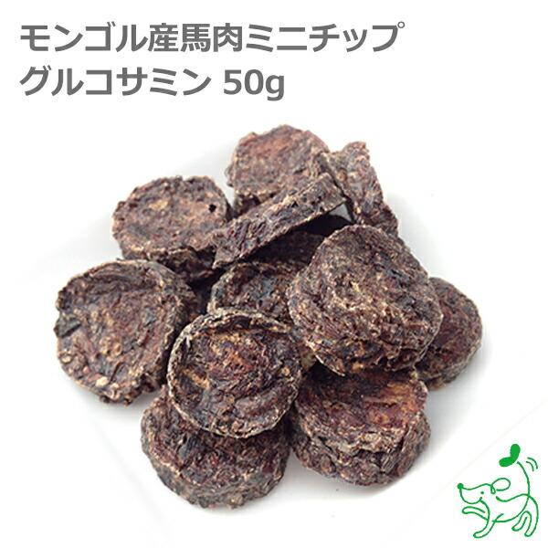 天然ハーブ育ちモンゴル産馬肉ミニチップ(グルコサミン)50g