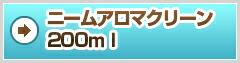 【無添加】ニームアロマシリーズ「ニームアロマクリーン」100g