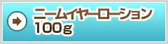 【無添加】ニームアロマシリーズ「EM&NEEMイヤーローション」100ml