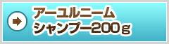 【無添加】ニームアロマシリーズ「アーユルニーム シャンプー」 200ml