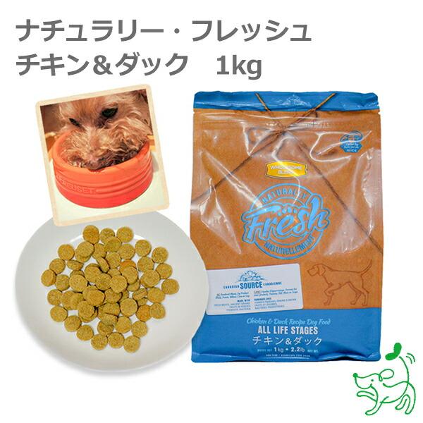 ナチュラリー・フレッシュ チキン&ダック 1kg