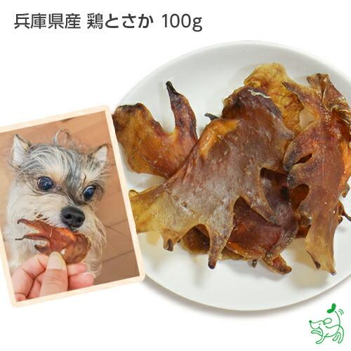 兵庫県産 鶏とさか 100g