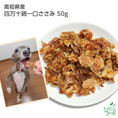 高知県産 四万十鶏一口ささみ 50g