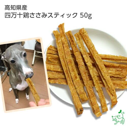 高知県産 四万十鶏ささみスティック 50g
