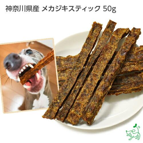 神奈川県産 メカジキスティック 50g