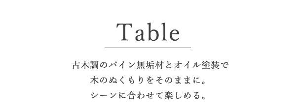 テーブルタイトル