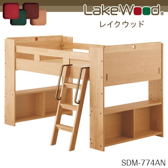 レイクウッド/2段ベッド