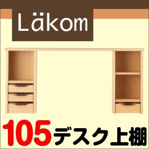 105デスク上棚