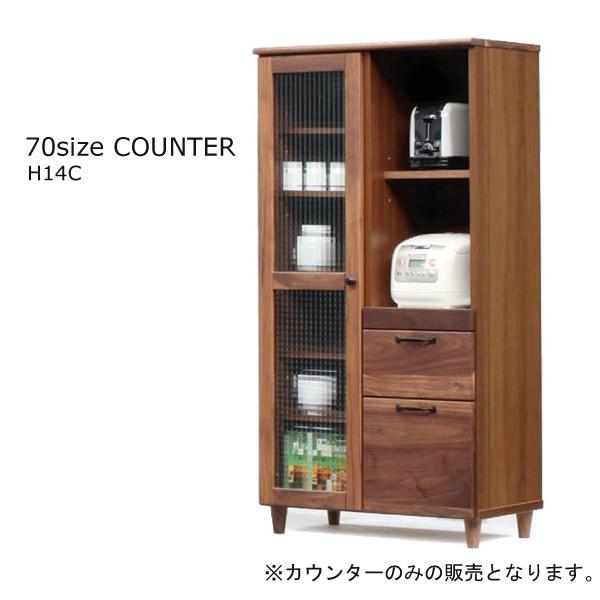 70カウンター(H140)