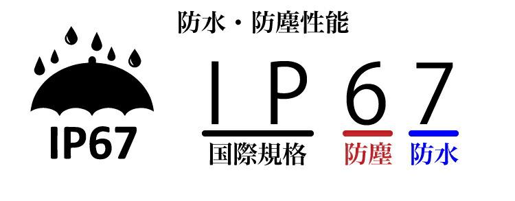 防水 防塵 性能 IP67
