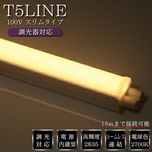 T5LINE