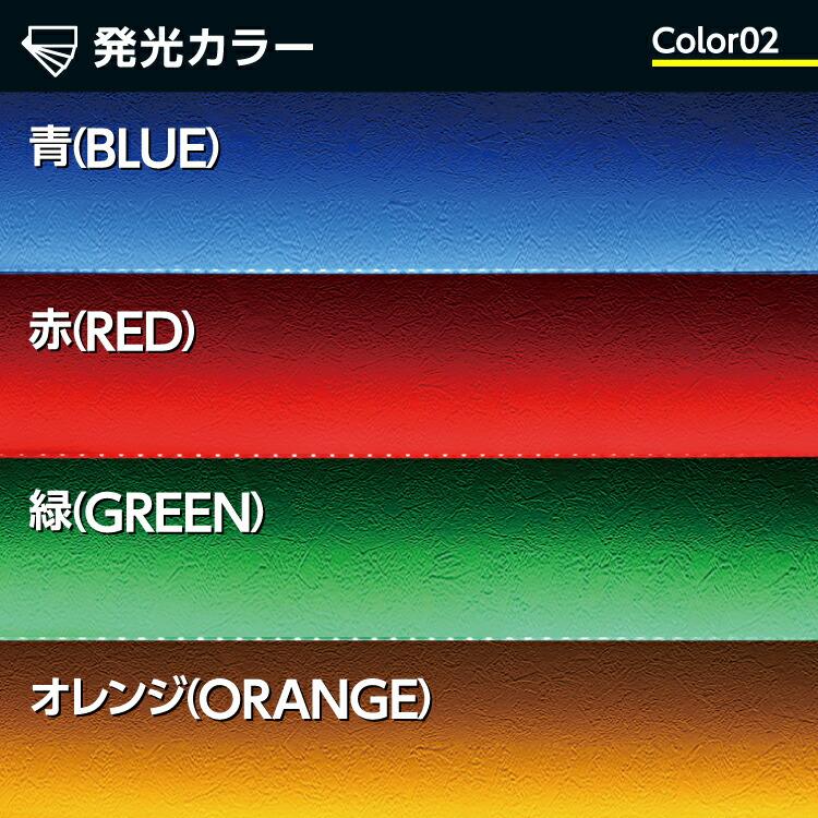 発光カラー青blue赤red緑greenオレンジorangeyellow黄