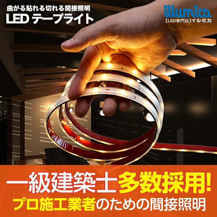 ledテープスタンダード601mdcプラグ付き防水屋外設置OKルミナスドーム昼白色白色温白色電球色GOLD赤青緑SMD2835(60)