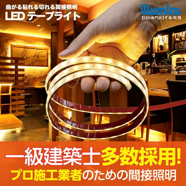 ledテープスタンダード601mdcプラグ付き防水屋外設置OKルミナスドーム昼白色白色温白色電球色GOLD赤青緑黃SMD3528(60)
