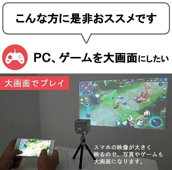 PC、ゲームを大画面にしたい