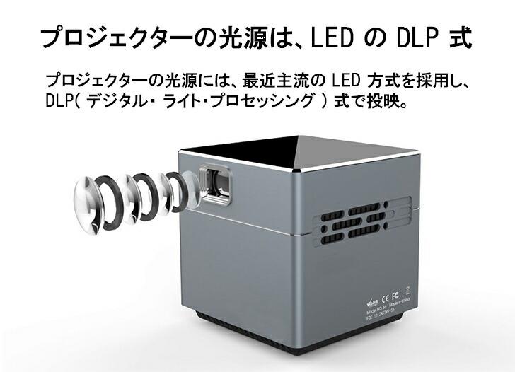プロジェクターの光源はLEDのDLP式