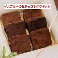 手作り生チョコキット