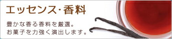 エッセンス・香料 [豊かに香る香料を厳選]