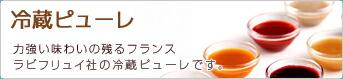 冷蔵ピューレ [力強い味わいのフランス・ ラビフリュイ社の冷蔵ピューレ]