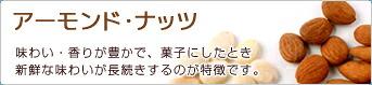 アーモンド・ナッツ [スペイン産の力強いアーモンド・ナッツ類]