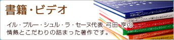 書籍 [弓田亨の情熱とこだわりの著作]