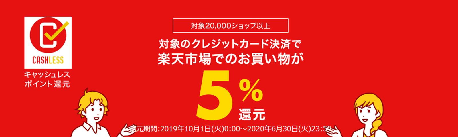 【経産省指定】『キャッシュレス・消費者還元事業』