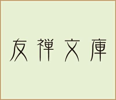 友禅文庫【ユウゼンブンコ】