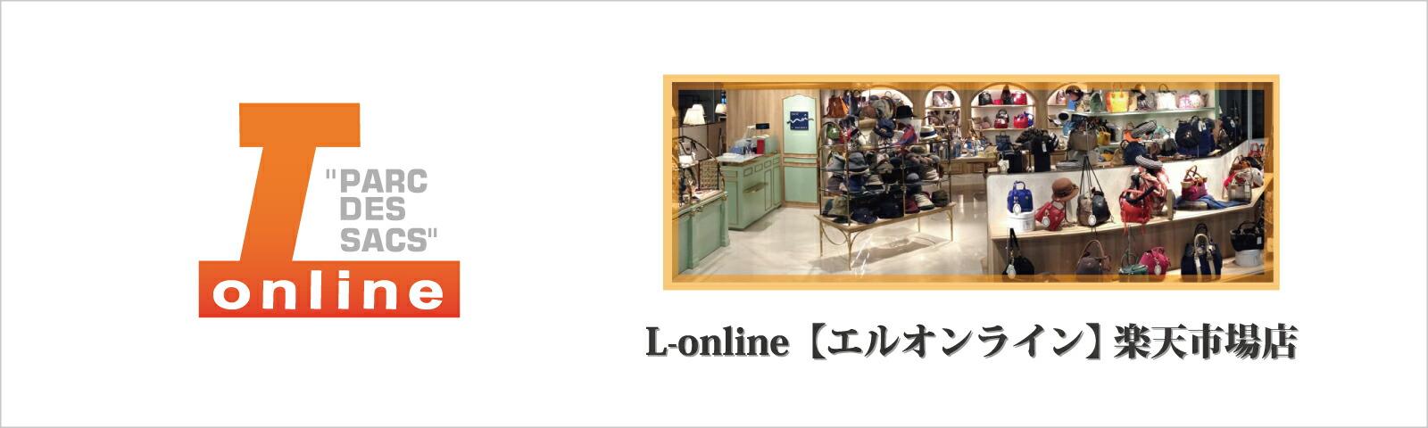 エルオンライン楽天市場店