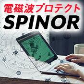 電磁波プロテクト スピノルSPINOR