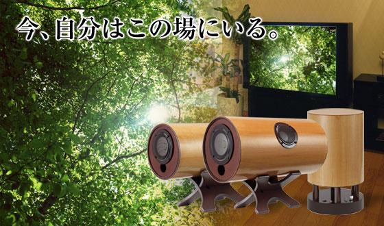 波動スピーカー5.1chホームシアターセット