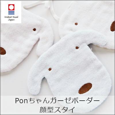 Ponちゃん ガーゼボーダー フェイスタオル