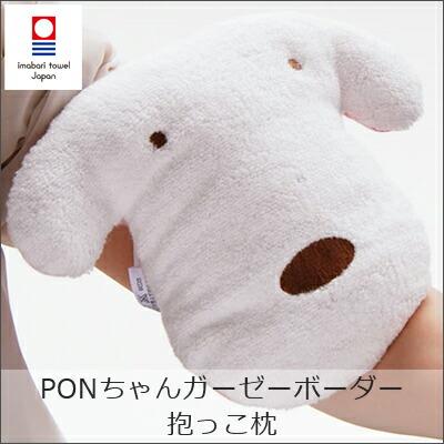 Ponちゃん ガーゼボーダー バスタオル