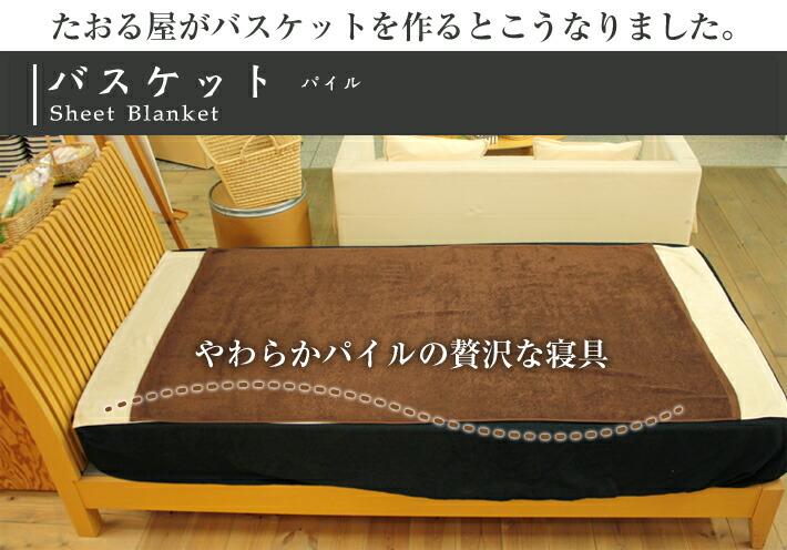やわらかパイルの贅沢な寝具