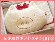 オーガニック ベビーギフトBセットPIG FACE セット 5,250円
