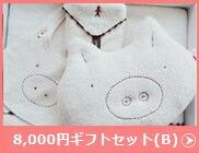 オーガニック ベビーギフト PIG FACE 7,350円セット