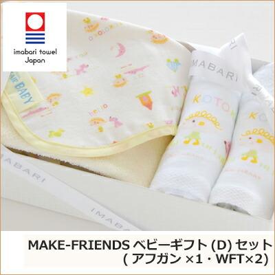 MAKE-FRIENDS ベビーギフト(D)セット