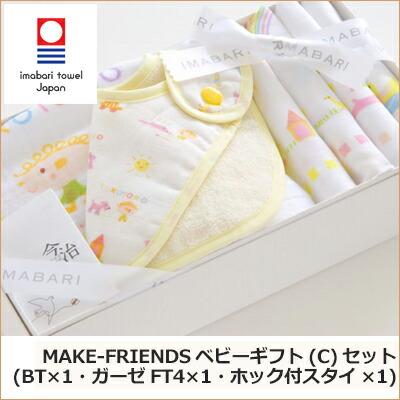 MAKE-FRIENDS ベビーギフト(C)セット