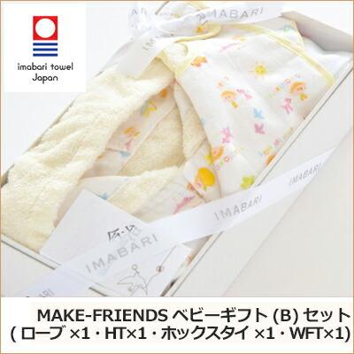 MAKE-FRIENDS ベビーギフト(B)セット