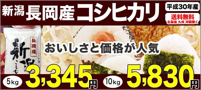 長岡産コシヒカリ