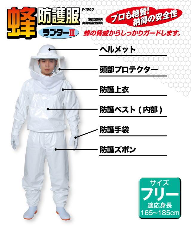 蜂防護服 ラプター3(V-1000) 手袋(V-4)付